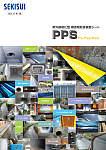 紫外線硬化型 構造物防食被覆シート PPS