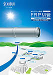強化プラスチック複合管 FRPM管