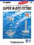 SUPER W-BITE FITTING〈スーパーWバイトフィッティング〉