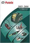 2015-2016 総合カタログ