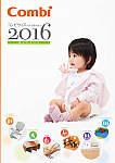 コンビウィズの育児環境製品 総合カタログ 2016