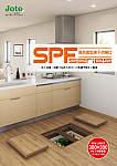 高気密型床下点検口 SPF series