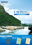 UIEP〈水力発電用管材編〉