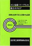 ゴム電線・ケーブルの総合カタログ