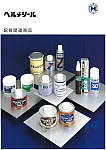 ヘルメシール 配管関連商品