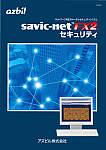 savic-net FX2 セキュリティ
