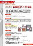 新旧打継用エポキシ系接着剤 エレホン ERボンド#55