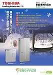 家庭用燃料電池システム エネファーム〈寒冷地版〉