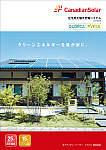 住宅用太陽光発電システム QUORCA〈コルカ〉PVESS〈ピーヴェス〉