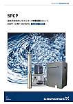 深井戸水中ポンプインバータ自動運転ユニット SPCP