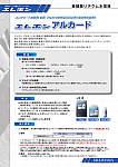 アルカリ骨材反応抑止剤(浸透性防錆剤) エレホン アルカード