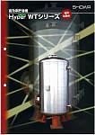 高能率貯水槽 Hyper WTシリーズ