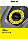 業務用清掃機器 総合カタログ 2016
