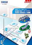 エスロン 排水ヘッダーシステム/基礎貫通キット