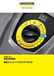 ケルヒャ- 業務用清掃機器 製品ラインナップカタログ Vol.20