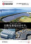 公共・産業用太陽光発電システム 総合カタログ