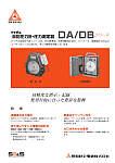 自記圧力計・圧力測定器 DA/DBシリーズ