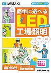 簡単に選べるLED工場照明