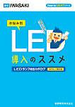 LED導入のススメ〈LEDランプ総合カタログ〉