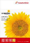 sun garden〈サンガーデン〉