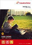 太陽光発電システム 総合カタログ