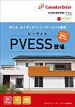 住宅用太陽光発電システム PVESS