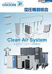 空圧機器総合カタログ