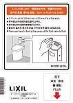 オートフラッシュ式便器洗浄方法ラベル 5か国語