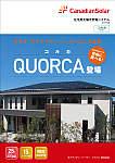 住宅用太陽光発電システム QUORCA