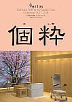 介護用浴槽・システムバス 総合カタログ2017-2018 個粋
