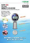 サニタリ 電池式デジタル圧力計