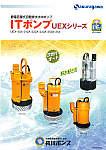 静電容量式自動排水水中ポンプ ITポンプUEXシリーズ