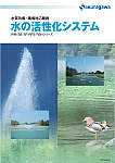 水質改善・環境対応機器 水の活性化シリーズ