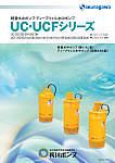 軽量水中ポンプ・ディープウェル水中ポンプ UC・UCFシリーズ