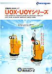 自動排水水中ポンプ UOX・UOYシリーズ