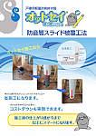 戸建用軽量防音排水管オットセイ 防音層スライド被覆工法