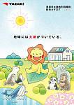 家庭用太陽熱利用機器 総合カタログ 2017.I