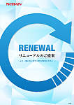 RENEWAL リニューアルのご提案