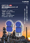 CD77/78 耐圧防爆形圧力スイッチ
