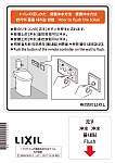 17リモコン式便器洗浄方法ラベル 5か国語