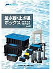 量水器・止水栓ボックス関連製品カタログVol.2