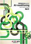 空調関連部材 総合カタログ「Air-conditioning Vol.11」