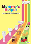 「Mommy's Helper」総合カタログ No.15