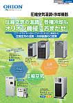 圧縮空気温調・冷却機器