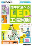 簡単に選べるLED工場照明[2017.10 改訂版]