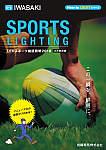LEDスポーツ施設照明2018