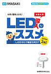 LEDランプ総合カタログ[2018.2 改訂版]