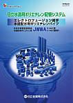 日立水道用ポリエチレン配管システム