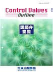 Control Valves -Outline- 調整弁要覧