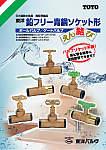 鉛フリー青銅ソケット形 ボールバルブ/ゲートバルブ 〈えん結び〉